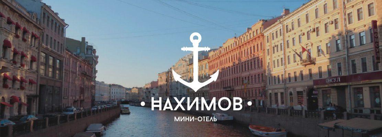 """Мини-отель """"Нахимов"""""""